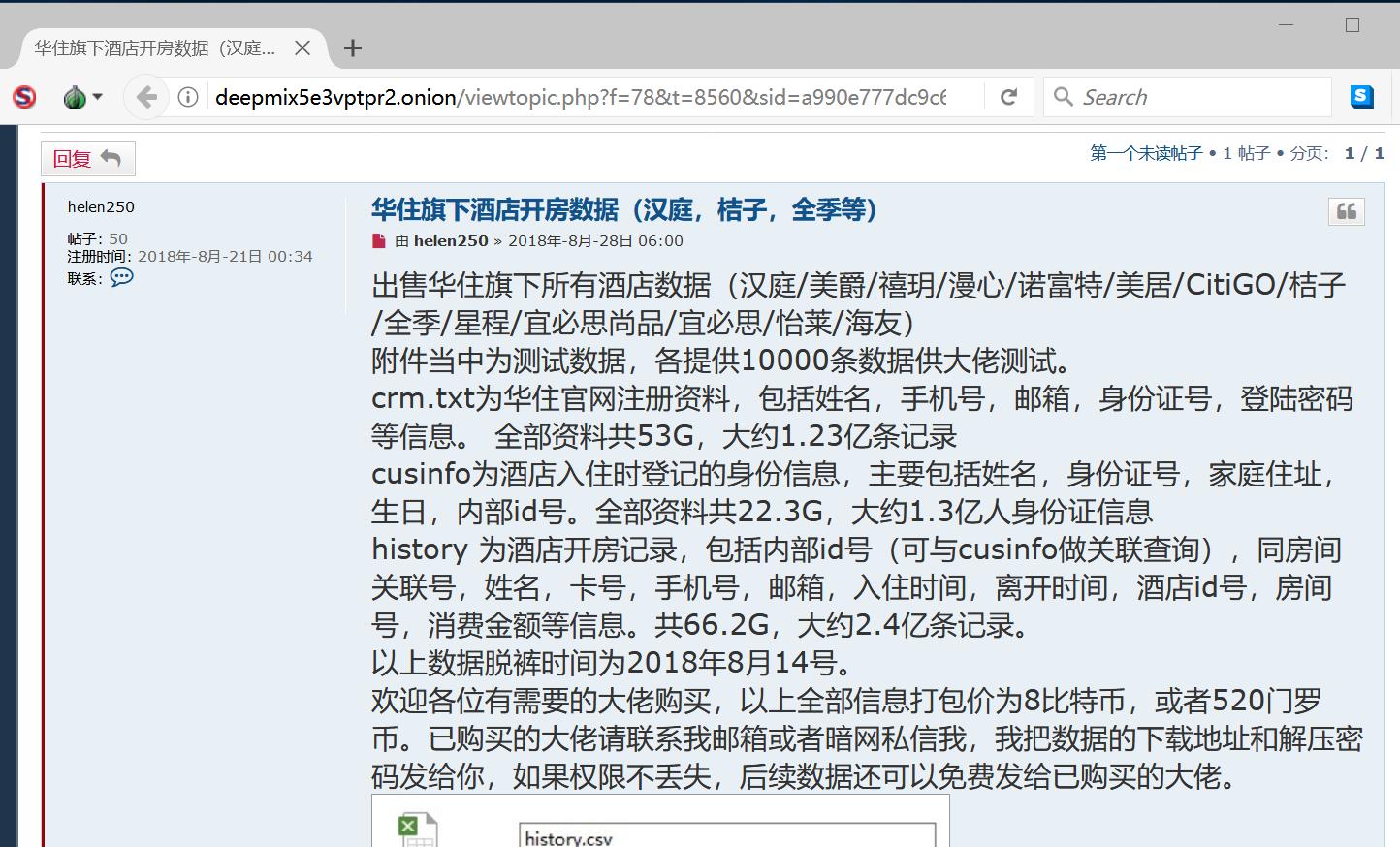 华住旗下所有酒店,信息全部泄露,达到1.3亿